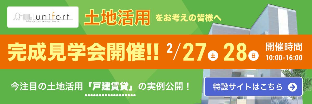 戸建賃貸unifort 完成見学会開催!!