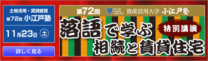 土地活用・賃貸経営 第72回 小江戸塾 11月23日(土) 落語で学ぶ 相続と賃貸住宅