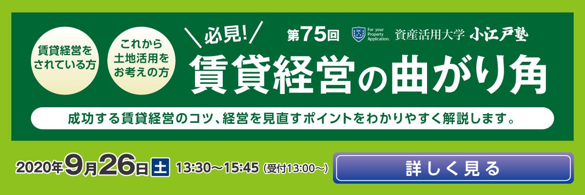 第75回 小江戸塾 賃貸経営の曲がり角 成功する賃貸経営のコツ、経営を見直すポイントをわかりやすく解説します。