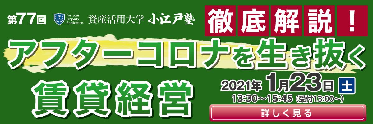 第77回 小江戸塾 徹底解説! アフターコロナを生き抜く賃貸経営