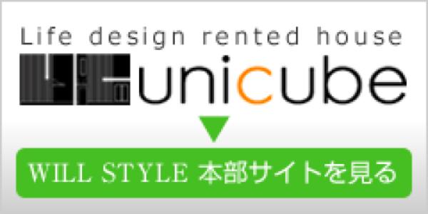 ユニキューブ WELL STYLE本部サイト