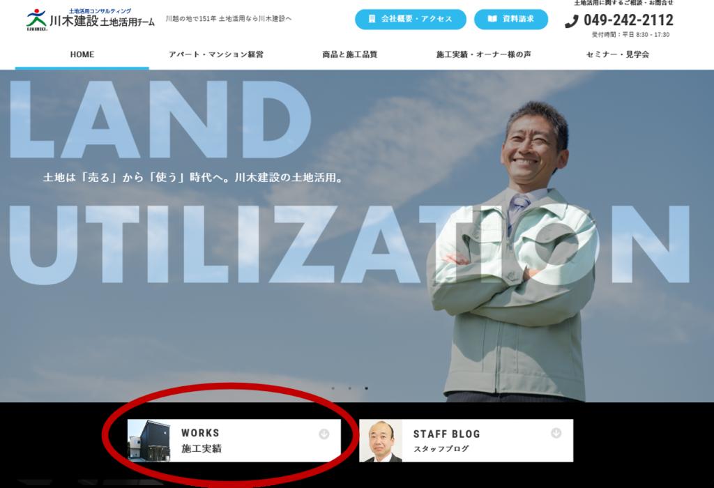 川木建設土地活用チームホームページ 施工実績リンク