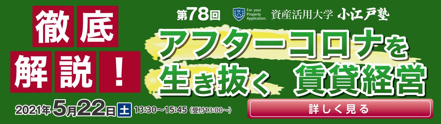 2021年5月の「資産活用大学 小江戸塾」のご案内(再生すると音が出ます)のバナー