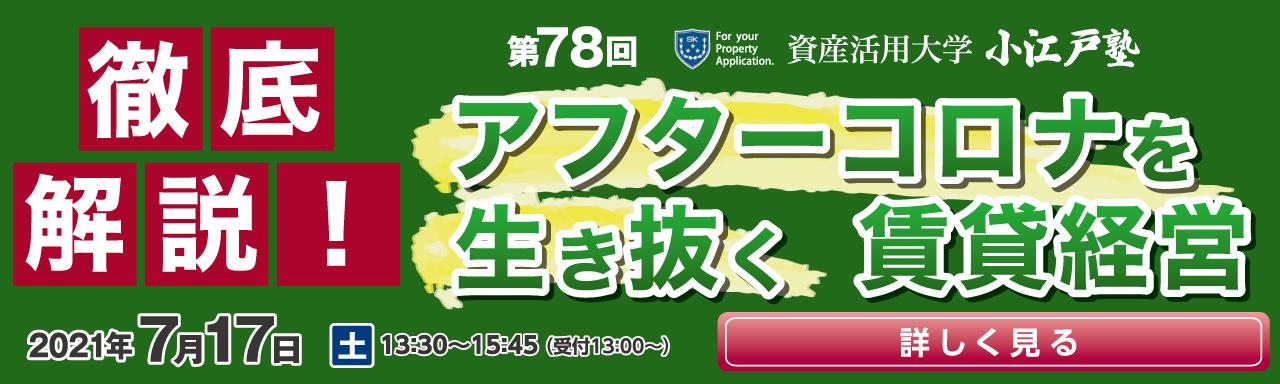 2021年7月開催 第78回 小江戸塾<br>(再生すると音が出ます)のバナー