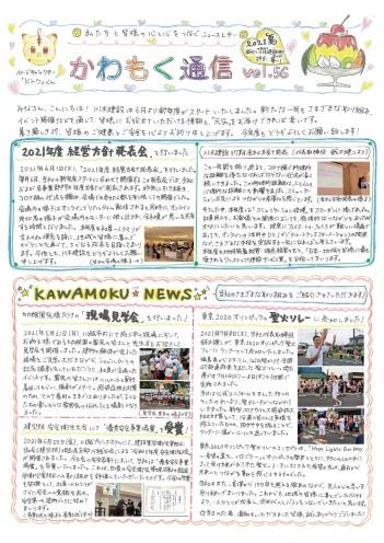 川木建設のニュースレター かわもく通信